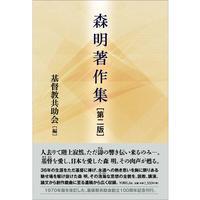 基督教共助会100周年記念 森 明 著作 [第二版] 安積力也/川田 殖 責任編集