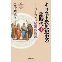 金子晴勇[著] キリスト教思想史の諸時代Ⅰ ヨーロッパ精神の源流