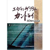 エヴァンゲリウム・カントライ 40周年記念誌
