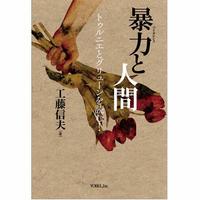暴力(ヴァイオレンス)と人間 トゥルニエとグリューンを読む!