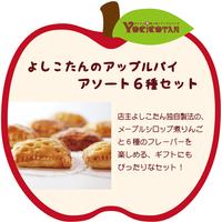 よしこたんのアップルパイ アソート6種セット