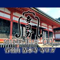 2019年7月1日 音羽山  清水寺 寺ヨガ(全日本ヨガ連盟正会員の方)