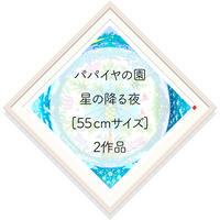 [55 size]パパイヤの園/星の降る夜