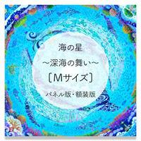 [M size]海の星〜深海の舞い〜