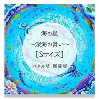 [S size]海の星〜深海の舞い〜