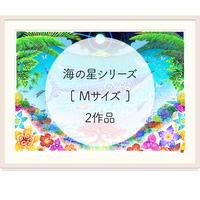 [M size]海の星シリーズ(2作品)