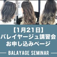 【1月21日】バレイヤージュ講習会