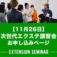 【11月26日】次世代エクステ講習会