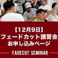 【12月9日】フェードカット講習会