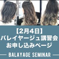 【2月4日】バレイヤージュ講習会