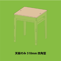 BASIC TABLE天板のみ 510x510四角