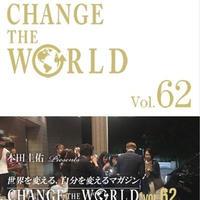 【第62号】本田圭佑メルマガ『CHANGE THE WORLD』 2018年6月6日配信分