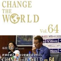 【第64号】本田圭佑メルマガ『CHANGE THE WORLD』 2018年6月20日配信分