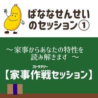 【家事作戦(ストラテジー)セッション】