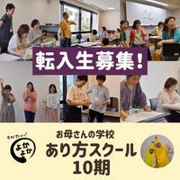 【転入生募集】あり方スクール10期埼玉会館