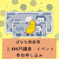 ばなな放送局2,000円講座・イベント  参加申し込み