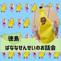徳島県ばななせんせいお話会