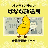 オンラインサロン会員【月会費】