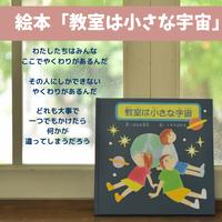 絵本「教室は小さな宇宙」