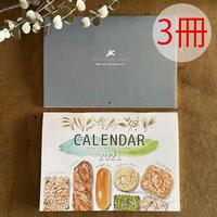 【再販/小3冊】2021パンのカレンダー
