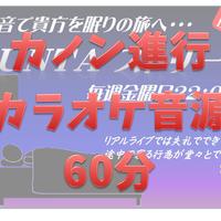 【八本・三本ドレミ調向き】BUNTAストリーム使用カラオケ音源 カノン進行63分  MP3