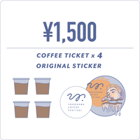 《EVENT SUPPORT PLANⅠ》  COFFEE TICKET×4+ORIGINAL STICKER
