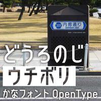どうろのじ|ウチボリ|かなフォント|OpenType