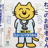 [CD] ねこのお医者さん (増田裕子のミュージックパネル)