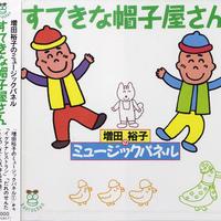 [CD] すてきな帽子屋さん (増田裕子のミュージックパネル)2