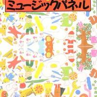 増田裕子のミュージックパネル (子どもとあそび傑作選)