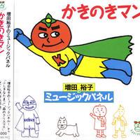 [CD] かきのきマン (増田裕子のミュージックパネル)