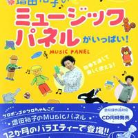 増田裕子のミュージックパネルがいっぱい!
