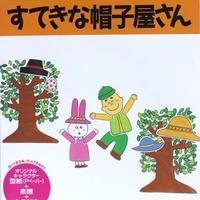 すてきな帽子屋さん 増田裕子のミュージックパネルおたのしみセット