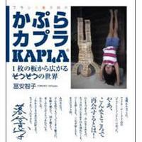 かぷら-カプラ-KAPLA ~1枚の板から広がるそうぞうの世界~