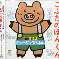 [CD] こぶたのぽんくん (増田裕子のミュージックパネル)