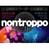アーカイブチケット|nontroppo 無観客ミラーボール祈願祭|配信ライブ