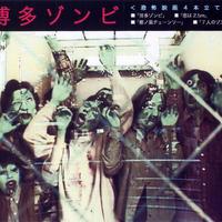 DVD-R 映画「博多ゾンビ」