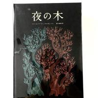 夜の木 8刷