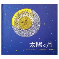【予約・5月末発売予定】太陽と月 3刷 ※3刷の表紙は深く美しいブルーです