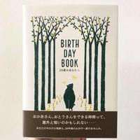 【雷鳥社フェア】BIRTHDAY BOOK 20歳のあなたへ