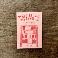安達茉莉子 私の生活改善運動 THIS IS MY LIFE vol.2