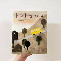 【高橋和枝さんサイン入り・特製メッセージカード付】トコトコバス