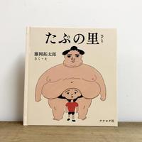 たぷの里(藤岡拓太郎さんの暑中お見舞いと小冊子つき)