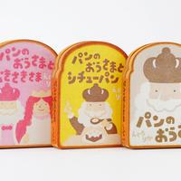 【プレゼントにおすすめ】パンのおうさまシリーズ3作セット