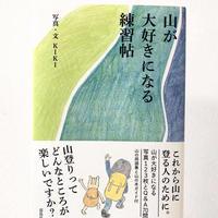 【雷鳥社フェア】山が大好きになる練習帖