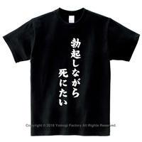 勃起しながら死にたい Tシャツ ブラック