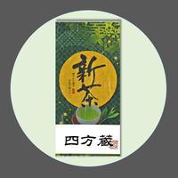 四方蔵新茶