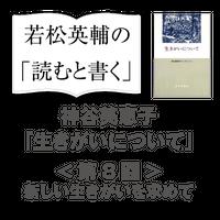 【eラーニング】聞く「読むと書く」教室 神谷美恵子『生きがいについて』〈第八回〉新しい生きがいを求めて  e-02-ikigai_08