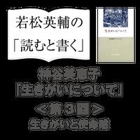 【eラーニング】聞く「読むと書く」教室 神谷美恵子『生きがいについて』〈第三回〉生きがいと使命感e-02-ikigai_03