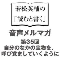 【No.35】自分のなかの宝物を、呼び覚ましていくように【音声メルマガ】
